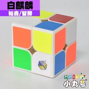 裕鑫 - 2x2x2 - 白麒麟