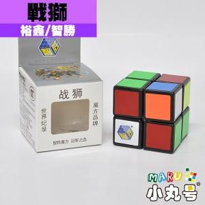 裕鑫 - 2x2x2 - 戰獅