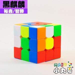 裕鑫 - 3x3x3 - 黑麒麟