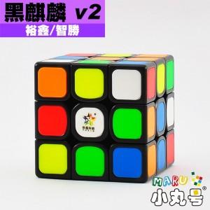 裕鑫 - 3x3x3 - 黑麒麟v2