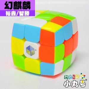 裕鑫 - 3x3x3 - 幻麒麟 - 六色 - 硬盒版