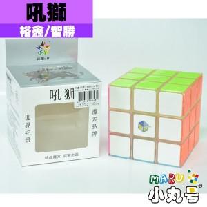 裕鑫 - 3x3x3 - 吼獅- 透明