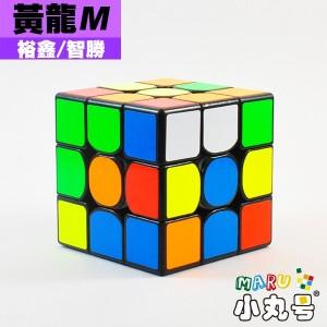 裕鑫 - 3x3x3 - 黃龍M