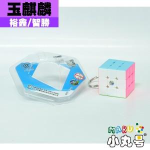 裕鑫 - 3x3x3- 玉麒麟鑰匙圈