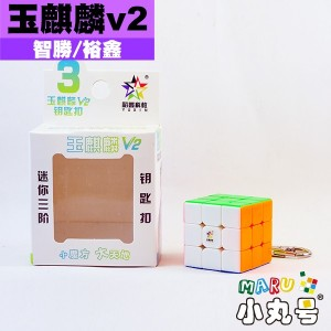 裕鑫 - 3x3x3 - 玉麒麟鑰匙圈v2