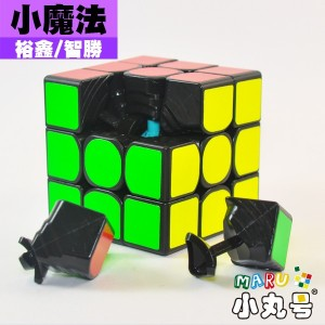 裕鑫 - 3x3x3 - 小魔法