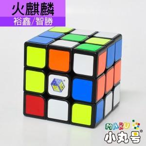 裕鑫 - 3x3x3 - 火麒麟