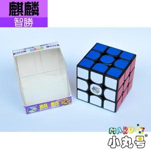 裕鑫 - 3x3x3 - 麒麟