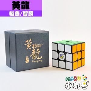 裕鑫 - 3x3x3 - 黃龍