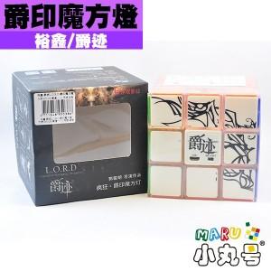 裕鑫 - 3x3x3 - 爵跡 - LED方塊燈