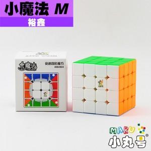 裕鑫 - 4x4x4 - 小魔法四階M