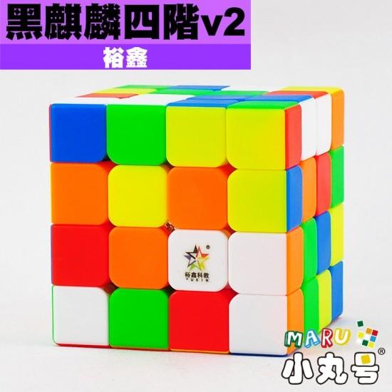 裕鑫 - 4x4x4 - 黑麒麟四階v2