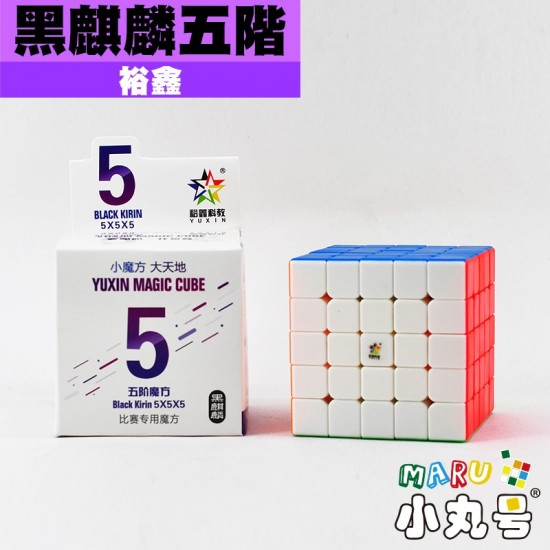 裕鑫 - 5x5x5 - 黑麒麟五階