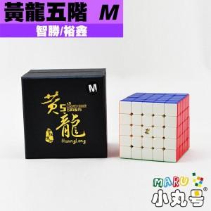 裕鑫 - 5x5x5 - 黃龍五階 M 官方磁力版