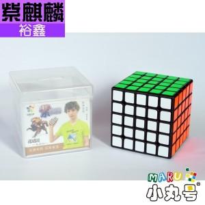 裕鑫 - 5x5x5 - 紫麒麟