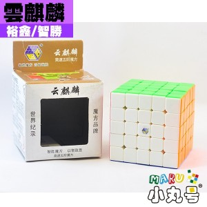 裕鑫 - 5x5x5 - 雲麒麟