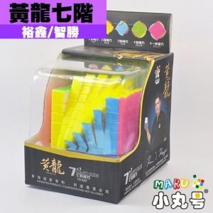 裕鑫 - 7x7x7 - 黃龍七階 - 贈10ml小丸油
