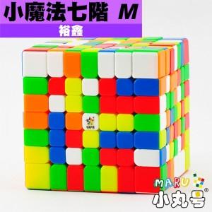 裕鑫 - 7x7x7 - 小魔法七階 官方磁力版