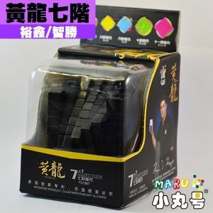 裕鑫 - 7x7x7 - 黃龍七階 客製黑底版 - 贈10ml小丸油+專屬貼紙