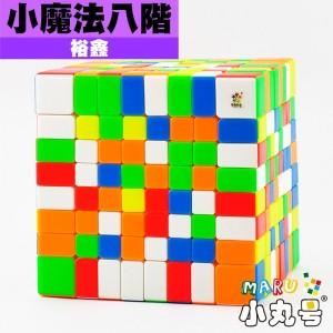 裕鑫 - 8x8x8 - 小魔法八階
