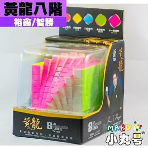 裕鑫 - 8x8x8 - 黃龍八階 - 贈10ml小丸油
