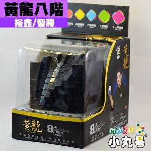 裕鑫 - 8x8x8 - 黃龍八階 客製黑底版 - 贈10ml小丸油+專用貼紙