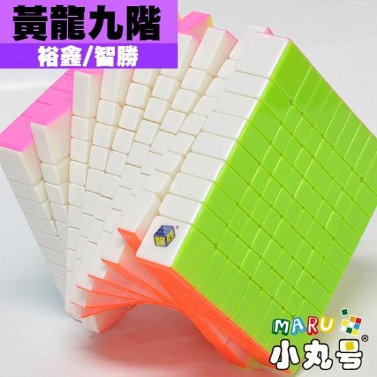 裕鑫 - 9x9x9 - 黃龍九階 - 贈10ml小丸油