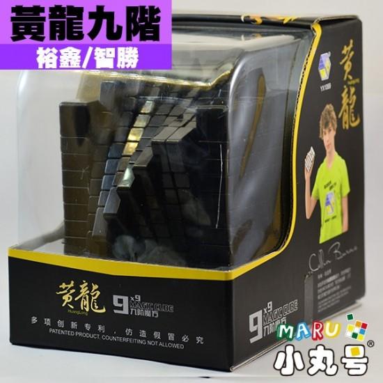 裕鑫 - 9x9x9 - 黃龍九階 客製黑底版 - 贈10ml小丸油+專用貼紙