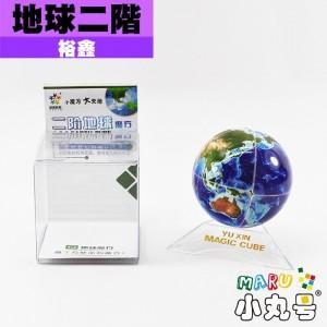 裕鑫 - 異形方塊 - 地球二階