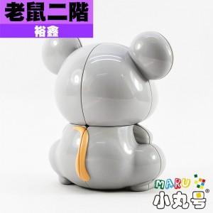 裕鑫 - 異形 - 動物家族 - 老鼠二階