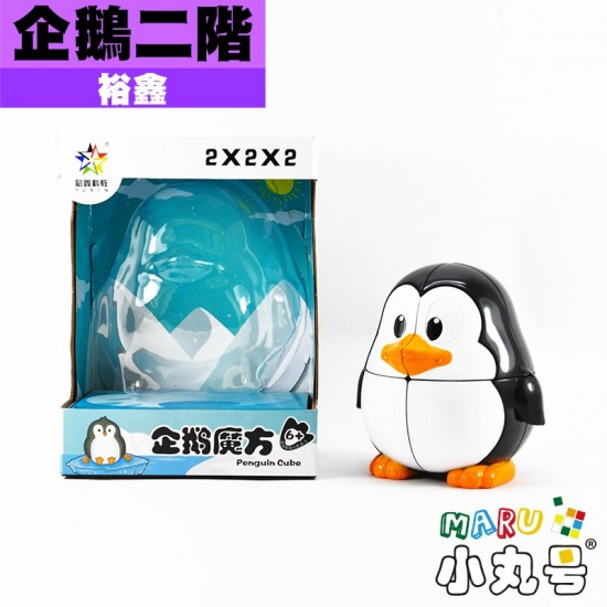 裕鑫 - 異形 - 動物家族 - 企鵝二階