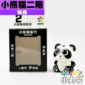 裕鑫 - 鑰匙圈 - 小熊貓方塊