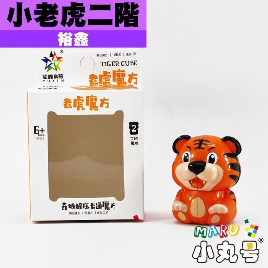 裕鑫 - 鑰匙圈 - 小老虎方塊