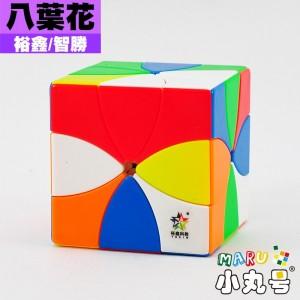 裕鑫 - 異形方塊 - 八葉花