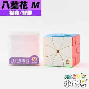 裕鑫 - 異形方塊 - 八葉花 原廠改磁版