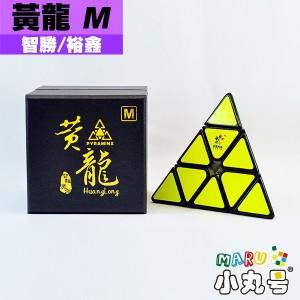裕鑫 - Pyraminx金字塔 - 黃龍M 官方改磁版