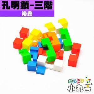 裕鑫 - 益智玩具 - 孔明鎖 - 三階