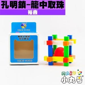 裕鑫 - 益智玩具 - 孔明鎖 - 籠中取珠