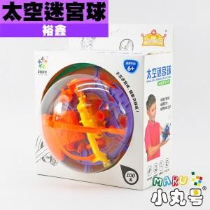 裕鑫 - 益智玩具 - 太空迷宮球