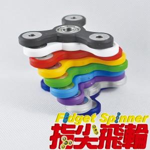 【指尖飛輪】小三軸 Fidget Spinner(手指陀螺、指尖陀螺)