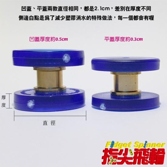 【指尖飛輪】【配件_凹蓋(一對)】 限量款3色(608、698軸承適用)Fidget Spinner(手指陀螺、指尖陀螺)