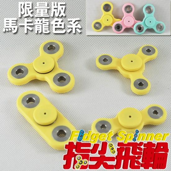 【指尖飛輪】【第二波限量色-奶油黃】 Fidget Spinner(手指陀螺、指尖陀螺)