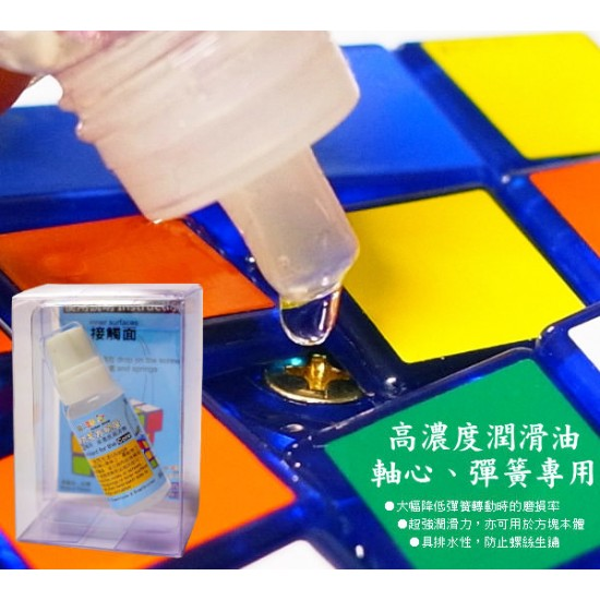 小丸號 - 潤滑劑 - 軸心油 - 高濃度軸心專用潤滑劑(油)