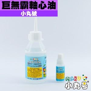 小丸號 - 潤滑劑 - 巨無霸軸心油 - 高濃度軸心專用潤滑劑(油)