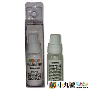 小丸號 - 潤滑劑 - 小丸油 - 魔術方塊專用潤滑劑10ml