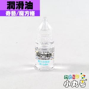 魔方格 - 潤滑劑 - 魔方潤滑油 3ml