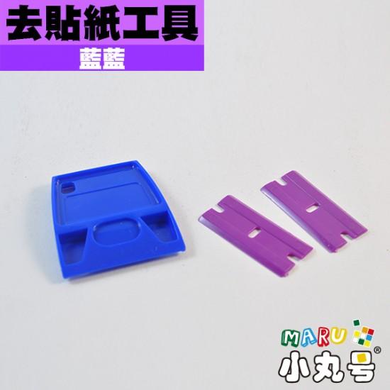 藍藍 - 去貼紙工具