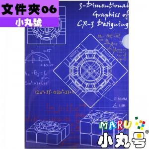 魔術方塊文件夾06 - A4