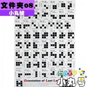 魔術方塊文件夾08 - A4