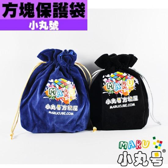 魔術方塊保護套/保護袋 - 大 - 派對藍